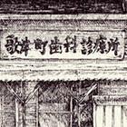 歌津歯科診療所