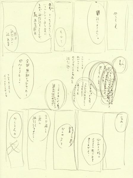 エスムルブ紀行文06