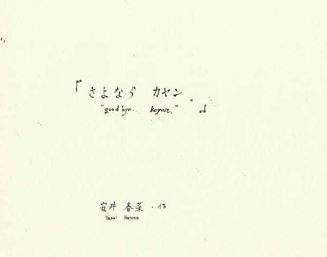 kayan_05