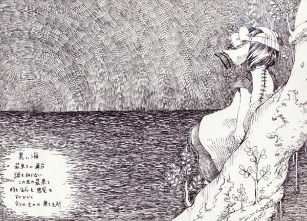 HP黒い海
