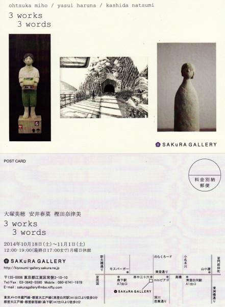 Sakura展示
