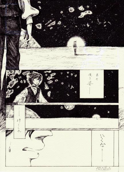 真夜の旅人08