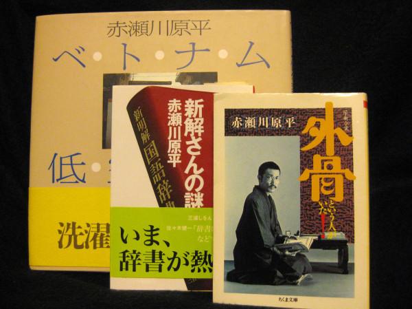 赤瀬川さん追悼。
