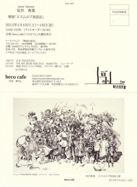 2015beco個展02