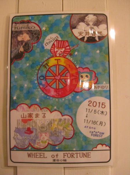 2015運命の輪01