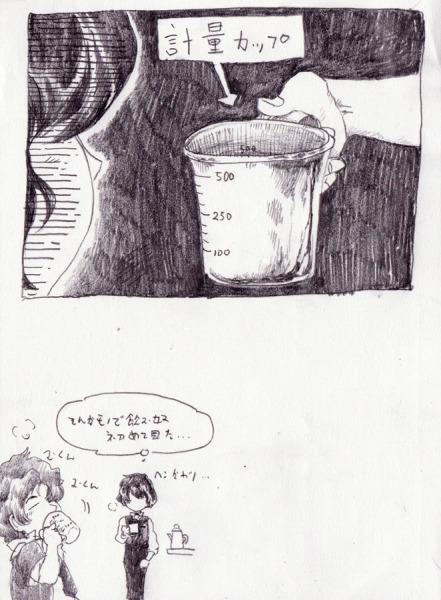 真夜外伝02