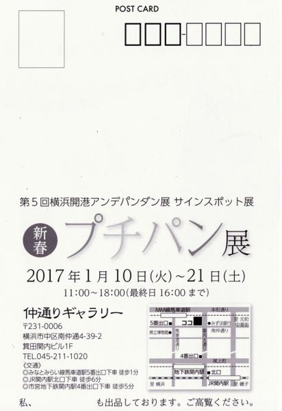 2017プチパン01