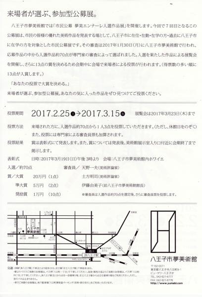 2017夢ビ02