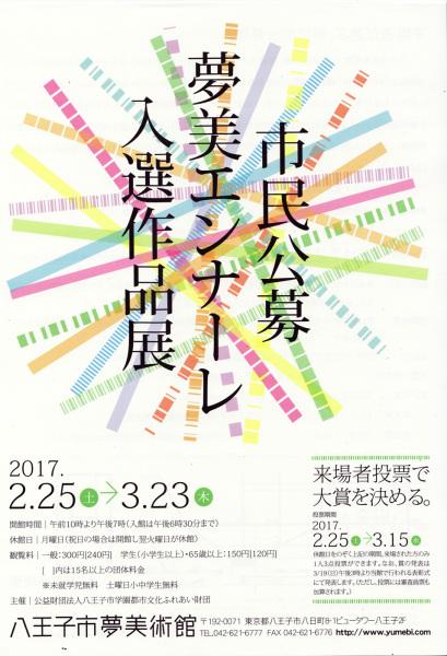 2017夢ビ01