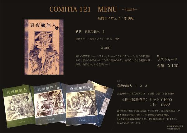 コミティア121お品書き