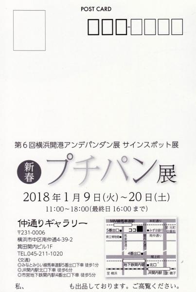 2018プチパン02