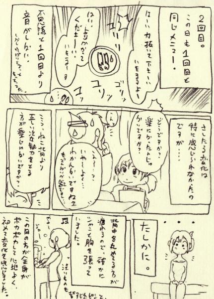肩こり04